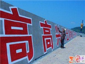 交口专业写墙体大字、墙体广告15135258760