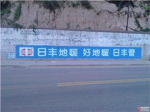 临县写墙体大字,广告标语15135258760