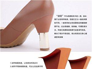 淑窕可调节式高跟鞋实体店招商代理