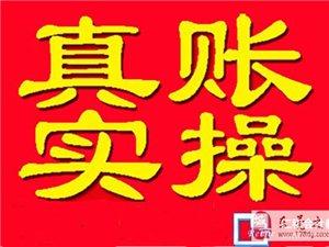 台湾會計考試需要看什麼書│南城零基礎報名學會計