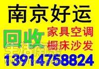 南京二手实木家具回收综合实力不断提高