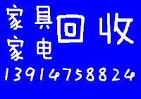 南京办公家具桌椅13914758824高价回收实木家具