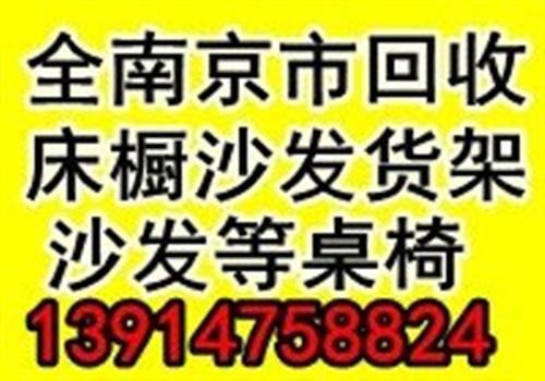 南京二手家具回收南京办公家具回收南京旧家具回收