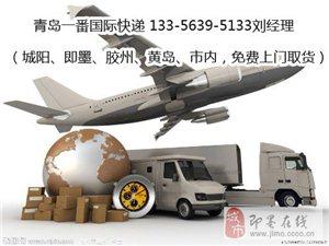 青岛即墨DHL到欧洲国际快递,首选一番急便