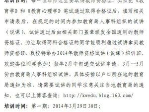 2014年云南省教師資格證試講培訓
