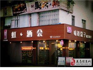 渥江明珠新冠豪背后虹酒会店面复式楼一二层转让