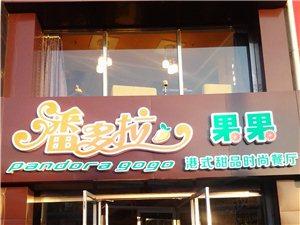 尚座对面港式甜品店转让