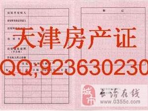新产品/高效新版天津房产证图片