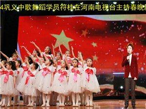 鞏義中歌舞蹈學員符桂擔任2014河南電視臺春晚主持