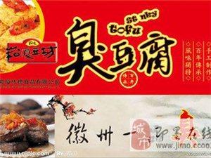 批发腌制臭豆腐水,转让制作臭豆腐技术