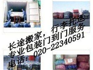 从广州搬家到?#26412;?#24191;州至?#26412;?#25644;家公司