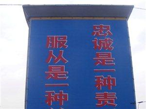 中国主页皇冠最专业的墙体广告制作公司(写墙体广告、大字
