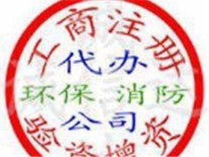 咸阳代办工商注册办理各类许可证