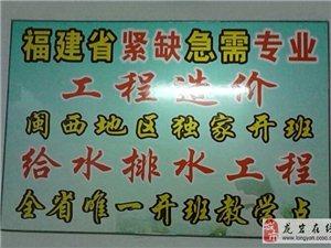 福建工程学院龙岩函授班插班跟读