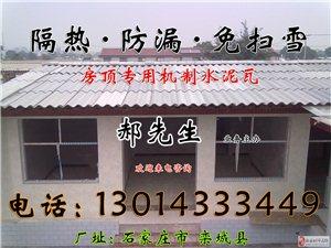 房顶专用水泥瓦、防漏、隔热、冬天不用扫雪(图)