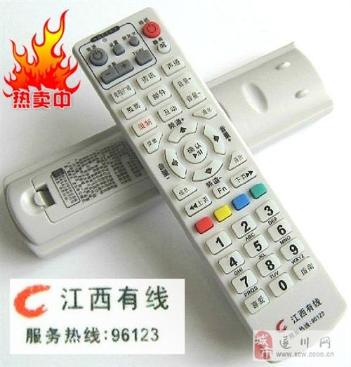 江西有線電視數字機頂盒遙控器