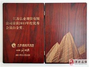 期货开户,南京地区可免费办理