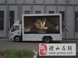 现出售1辆全新LED视频广告宣传车
