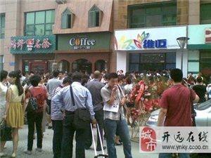 天津维迈招募红河地区进口超市合作伙伴