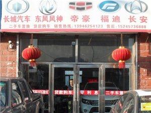 龍達汽車銷售維修有限公司