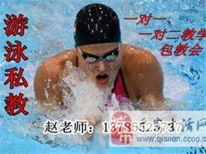 遷安游泳私教