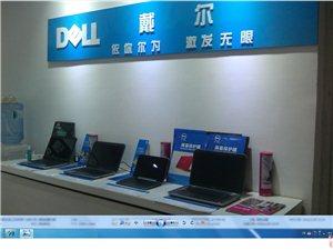 戴爾華碩蘋果惠普聯想電腦維修