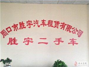 周口市胜宇汽车租赁有限公司