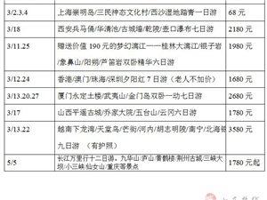 南通原野旅行社如東營業部2014年3月老來樂夕陽紅