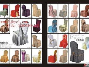 北京椅子套定做台布台裙定做会议室桌布桌裙定做会展桌