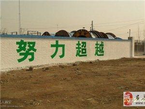 离石专写墙体艺术大字、墙壁广告
