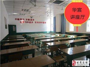 華宸教育2014年上半年教師招考筆試培訓3月10日