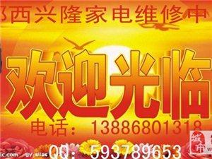 家电维修13886801318
