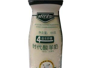 時代鮮羊奶