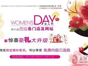 """三月-""""女人节""""活动-享惊喜豪礼升级""""大优惠""""时尚"""