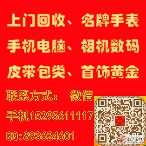 鎮江回收歐米茄勞力士帝舵二手名表卡地亞萬國世界名表