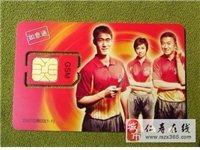 中国联通最强手机资费卡