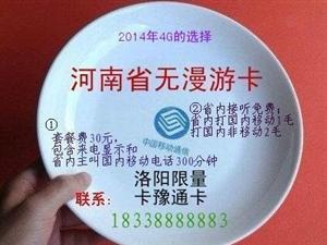 洛阳号码大全,热卖:洛阳手机各种靓号、腾讯QQ号大