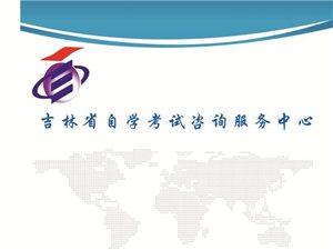 2014年吉林省成人高等教育(专科、本科)招生开始