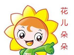 花儿朵朵教育秋季班开课了!