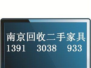 南京京城家具回收旧空调回收
