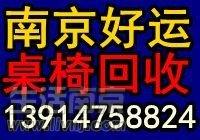 南京办公家具沙发回收我们会用最诚信的服务