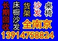 全南京市正规回收办公家具办公隔断老板桌椅沙发书橱等
