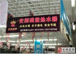 家電賣場變頻磁能熱水器項目招商,市場唯一!
