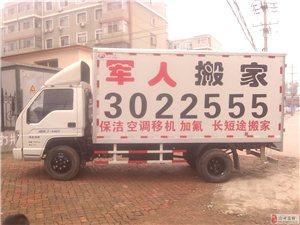 沧州市军人专业搬家公司,空调移机,加氟,维修。