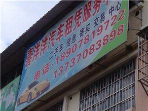 崇左喜洋洋汽车租赁服务中心