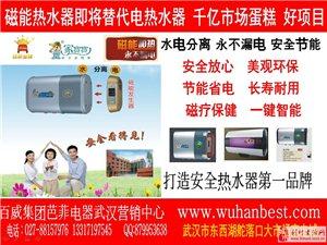 暖气热水一体机磁能热水器招县级乡镇独家经销商