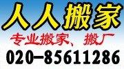 广州人人搬家服务公司,家庭搬家,写字楼搬迁,拆装