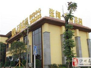 泸州张坝・天府花园