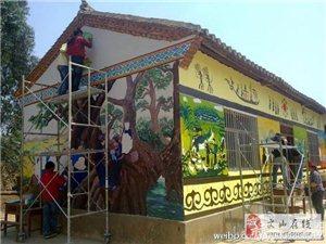 文山墙绘壁画雕塑新农村民族文化墙体彩绘!