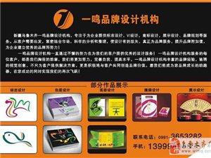 烏魯木齊商標標志設計,烏魯木齊vi設計公司包裝印刷